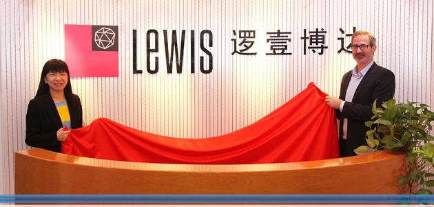 L'agenzia di Comunicazione EBA diventa LEWIS Cina